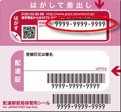 局 検索 番号 郵便 追跡